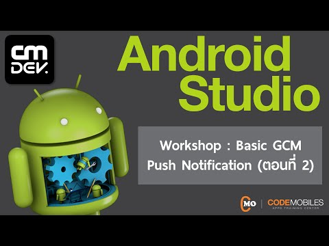 Android Dev: ตอนที่ 2 Basic Push Notification Workshop