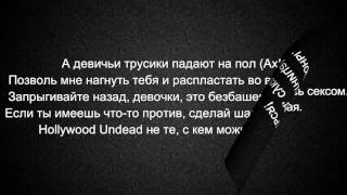 Hollywood Undead Bottle And A Gun на русском
