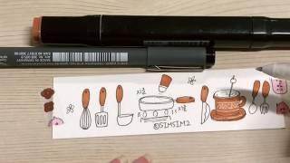 다이어리 꾸미기 주방용품 손그림 펜드로잉 마카 일러스트…