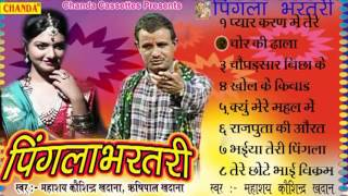 Pingla Bharthari Vol 1|| पिंगला भर्तहरि || Koshinder Khadana, Rishipal Khadana ||