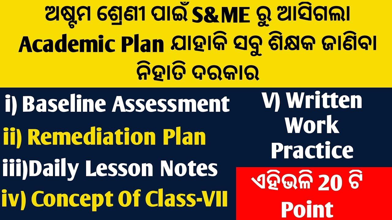 ଆସିଗଲା ଅଷ୍ଟମଶ୍ରେଣୀ ପାଇଁ S&MEରୁ Academic Plan-Baseline Assessment/Daily LessonNote/Concept Of Class-7