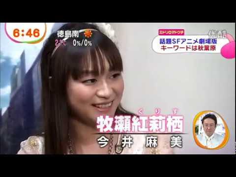 「めざましテレビ」にて宮野真守&今井麻美のインタビューが放送!Steins;Gate 特集 声优