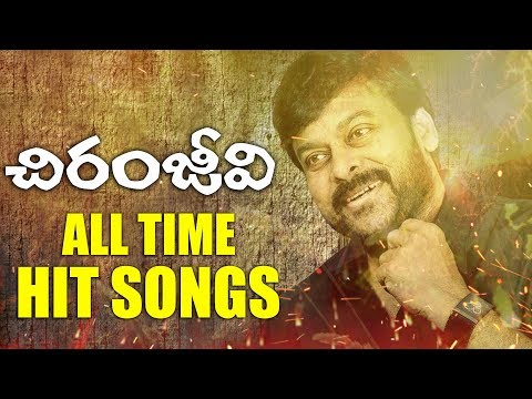 Chiranjeevi All Time Super Hit Songs | Birthday Special | 2017