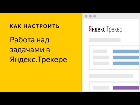 Работа над задачами в Яндекс.Трекере