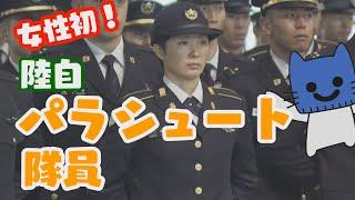 女性初!陸自パラシュート隊員誕生!【マスクにゃんニュース】