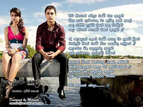 Mata Heenayak Wela by Damith Asanka edited by SI VIDEOS.wmv