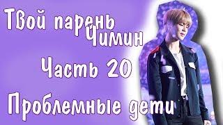 Представь, что твой парень Чимин | JIMIN BTS |Проблемные дети| Часть 20