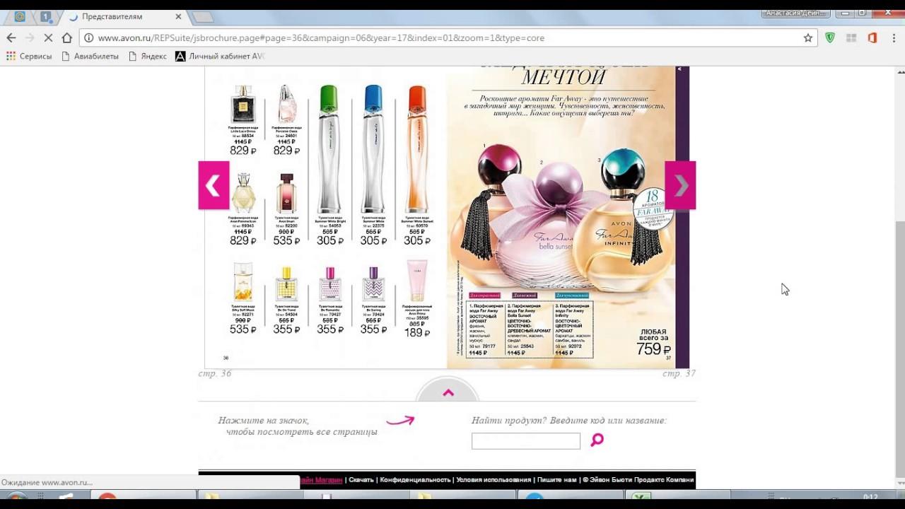 Avon ru repsuite home page эйвон мужская косметика