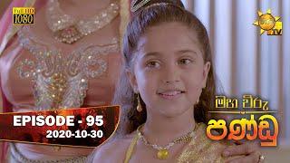 Maha Viru Pandu | Episode 95 | 2020-10-30 Thumbnail