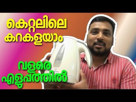 How To Clean A Kettle   How To Clean A Kettle Inside IN MALAYALAM