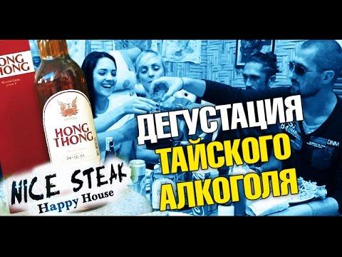 Обзор и дегустация тайского алкоголя. ТОП 10  алкоголя в Таиланде. Все что нужно знать туристу