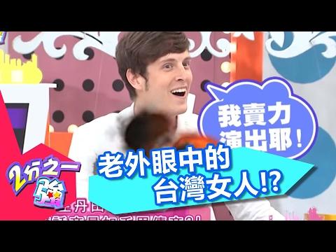 老外眼中的台灣女人好可愛?! 還是好古怪?2分之一強 EP501