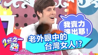 老外眼中的台灣女人好可愛?! 還是好古怪?2分之一強  EP501 杜力 賈斯汀 一刀未剪版 - 東森綜合台