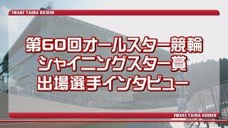 8/12に収録した第60回オールスター競輪【GⅠ】 シャイニングスター賞に出...