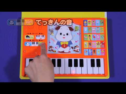 ひかりのガイドつき ピアノえほん(ワンちゃんが動く!音の出るえほん)