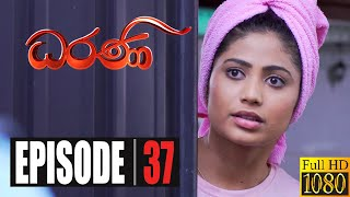 Dharani | Episode 37 03rd November 2020 Thumbnail