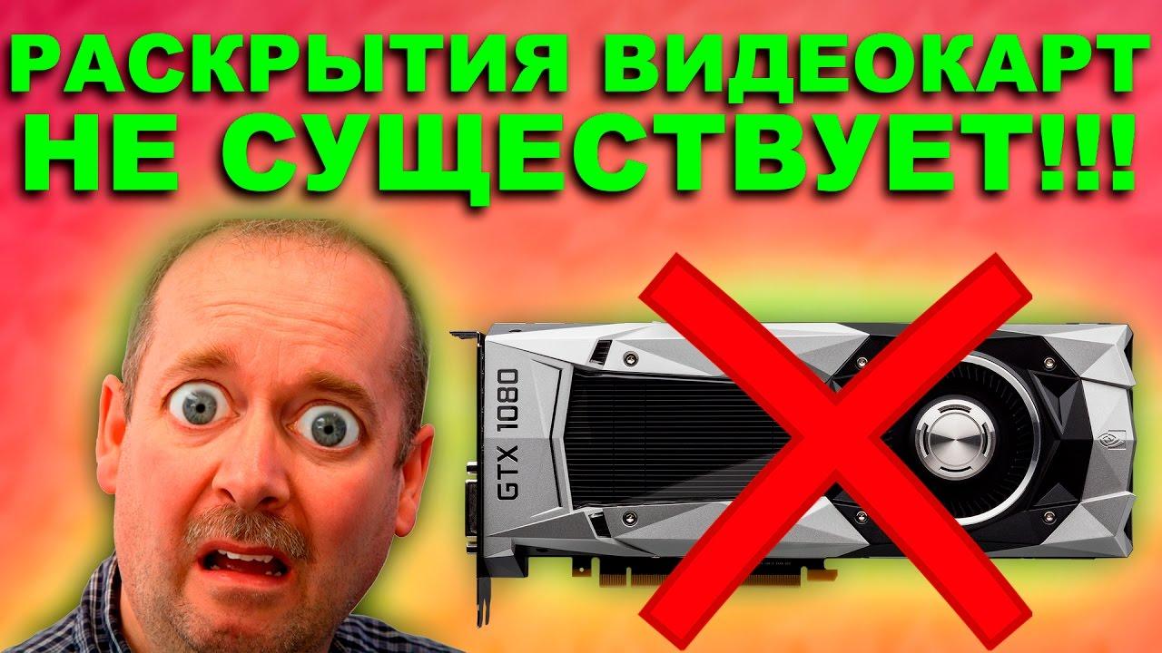 РАСКРЫТИЯ ВИДЕОКАРТ процессором НЕ СУЩЕСТВУЕТ !?