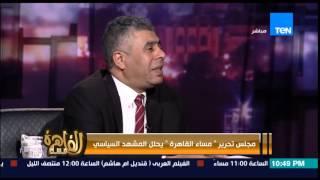 مساء القاهرة - عماد الدين حسين : من الظلم ان نحكم على شريف اسماعيل فى 3 شهور فقط !