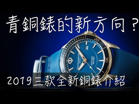 青銅錶的新方向?2019年三款全新銅錶介紹