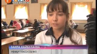 В 13 школе прошла олимпиада по географии