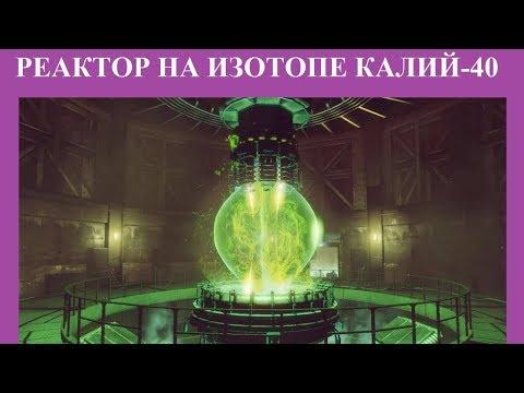 РЕАКТОР НА ИЗОТОПЕ КАЛИЙ-40