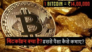 ✅ बिटकॉइन क्या है? What is Bitcoin? || how to buy Bitcoin in India? || How to Mine Bitcoin?
