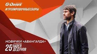 Новички «Авангарда». Павел Дедунов