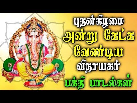 புதன்-விநாயகர்-பிரபல-தமிழ்-பாடல்கள்-|-best-tamil-ganapathi-bhakti-padalgal