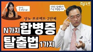 5가지 무서운 당뇨합병증 막는 법(feat.허벅지를 키…