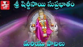 Shirdi Sai Suprabatham || Sai Baba Songs || Jukebox || Shirdi Sai Baba Bhajan