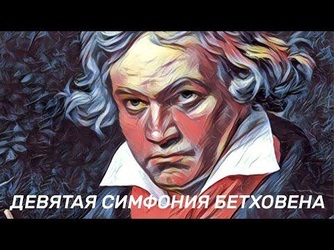 Девятая симфония Бетховена. Рассказы о музыке