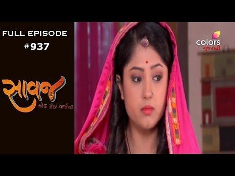 Saavaj – Ek Prem Garjana 4th December 2019 સાવજ... એક પ્રેમ ગર્જના Full Episode