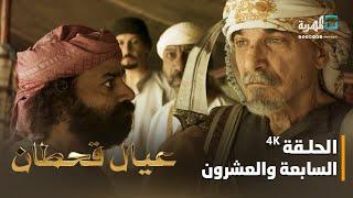 مسلسل عيال قحطان | الفنان مبروك متاش و فداء أبو حماد | الحلقة السابعة والعشرون4K