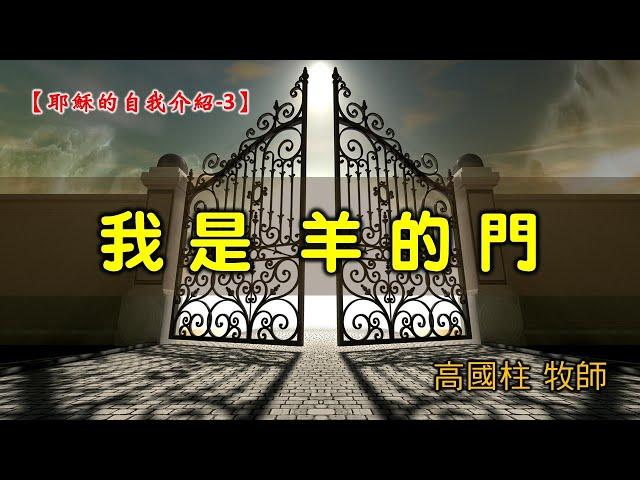 2021/08/08高雄基督之家主日信息-耶穌的自我介紹(三)我是羊的門