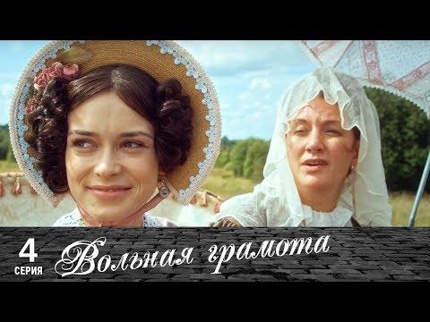 Вольная грамота   4 серия   Русский сериал - Ruslar.Biz