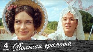 Вольная грамота | 4 серия | Русский сериал