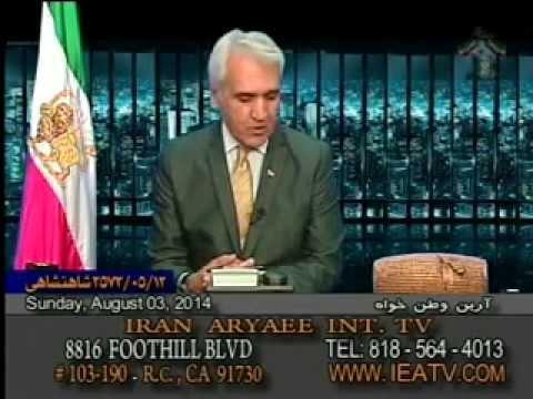 Iran Aryaee 08-03-2014 ایران آریایی با آرین وطن خواه