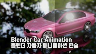Blender Car Animation | 블렌더 자동…