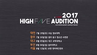 2017 High FAVE AUDITION(페이브Ent. 오디션) 아티스트 응원 메시지!