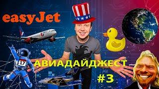 Авиадайджест #3: дроны, космос, аэрбас, ИКАО.