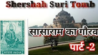 शेरशाह सूरी मक़बरा पार्ट -2 | History of Shershah Suri | Sasaram | Rohtas Bihar Video