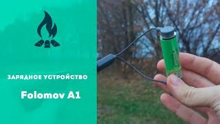 Самая легкая и компактная зарядка для лития ⚡ Обзор Folomov A1