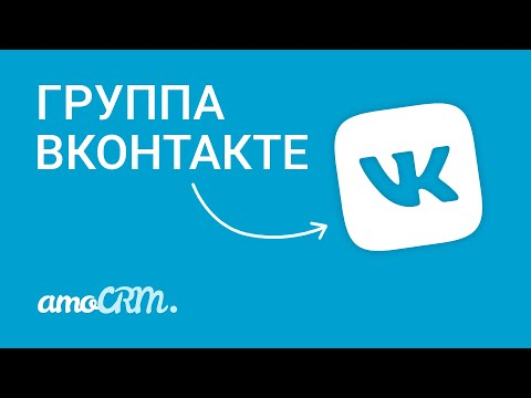 Подключи группу ВКонтакте к AmoCRM | Соцсети и CRM | Инструкция по настройке
