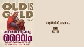 Aadhiyil Vachanam | Sung by Kester | Njan Ninne Srishticha Daivam | HD Song