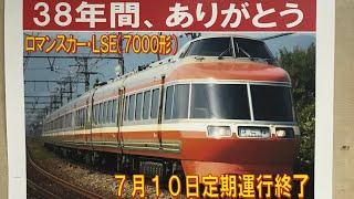 小田急 ロマンスカー 7000形 LSE 7004F ラストラン当日 ホームウェイ83号 新宿駅発車