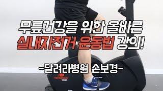[달려라병원]무릎 건강을 위한 올바른 실내 자전거 운동…