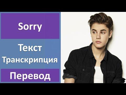 Justin Bieber Sorry Lyrics Pdf