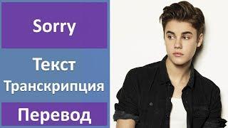 Justin Bieber Sorry текст перевод транскрипция