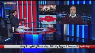 المعارضة السورية وأستانة.. وفد فصائل لتثبيت الهدنة