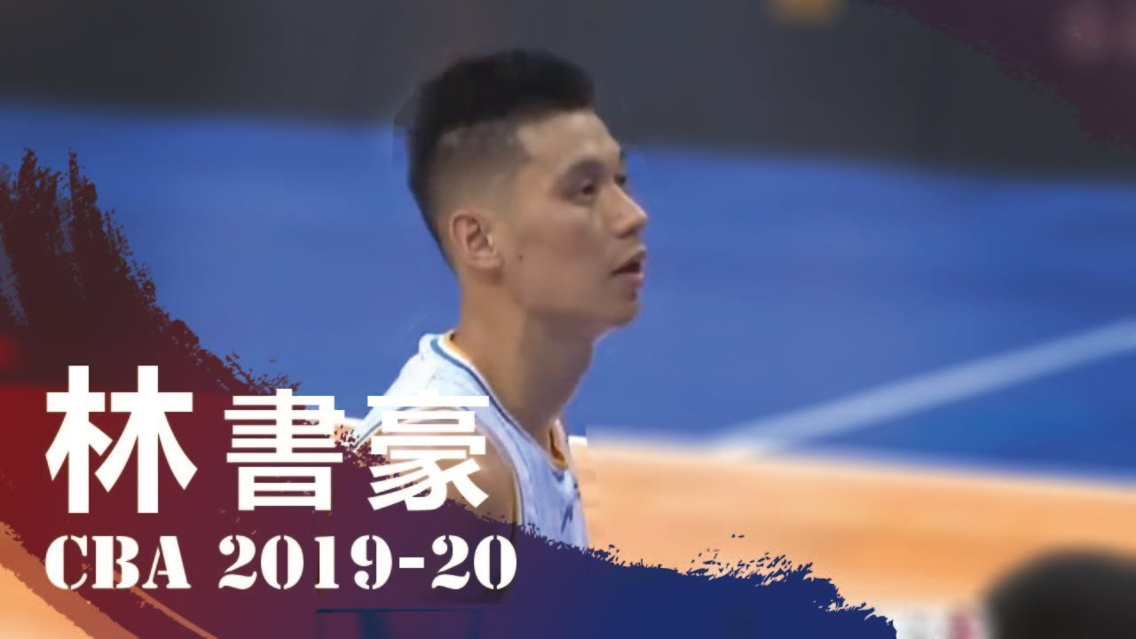 Jeremy Lin 林書豪 Partial highlights | CBA 2019-20 Regular season | 北京首鋼 vs 天津先行者 | 25 Pts